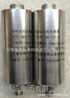 振動速度傳感器 HD-ST-6