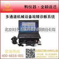 LC-8000 多通道振动监测故障诊断系统