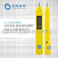 LC-210 龙城国际便携数字测振笔多少钱 手持式测振笔 笔式测振仪 LC-210