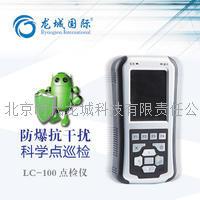 LC-100 点检仪 巡检仪 龙城国际 设备点检点检仪巡检仪  LC-100