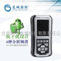 LC3000A轴承故障诊断仪 LC3000A
