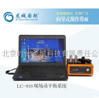 龙城国际 LC-810 高精度 机床现场动平衡仪 厂家定制