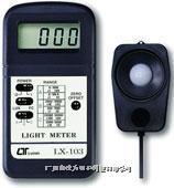 LX103照度計 LX103照度計