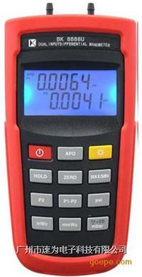 雙輸入差壓計BK8886U+USB BK8886U+USB