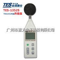 台湾泰仕TES-1352S 噪音计 专业声级计 可程式噪音仪SD卡音量警报 可完全代替TES1352H TES-1352S