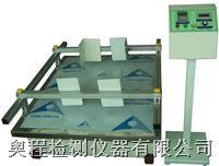 模拟汽车运输试验机 AC-1000