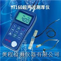 智能型超声波测厚仪 MT160