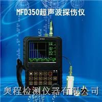 超声波探伤仪 MFD350
