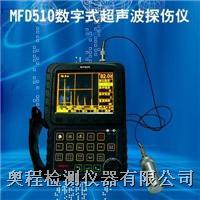 便携式数字式超声波探伤仪 MFD510