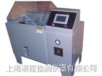 上海全自动触摸屏盐雾试验机(带打印) AC-60D