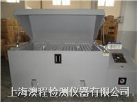 上海盐雾试验机维修电话 维修盐雾试验机