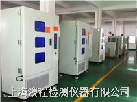 UV紫外光老化试验箱 AC-4100