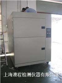 【高低温试验箱】尖端技术高科产品