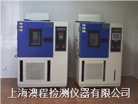 上海高低温交变湿热试验箱 WGD/SJ4080