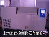 上海工厂【可程式复合式盐雾试验箱】德国技术 AC-120FHS