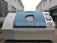 上海澳程盐干湿复合盐雾试验箱  上海澳程盐干湿复合盐雾腐蚀试验箱 AC/FHYW-120D