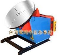 焊接变位器 HC-1500