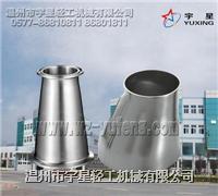 不锈钢偏心大小头-卫生级 YX-PXBJ