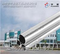 不锈钢卫生级钢管 YX-WSG