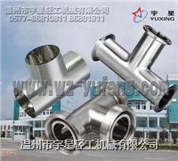 不锈钢三通-卫生级 YX-3T