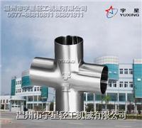 不锈钢焊接式四通-卫生级 YX-HJ4T