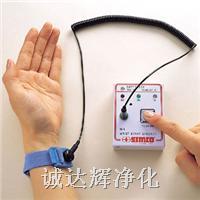 手腕带测试仪 CDH-4035