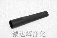 吸尘器扁吸嘴 CRV无尘室吸尘器系列