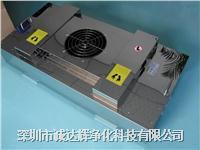 新型空气净化单元,FFU层流罩 CDH-I