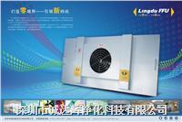 深圳FFU层流罩厂家,空气净化单元厂家 CDH-11