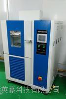 高低温交变试验箱 YHT-T-1000T
