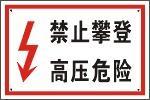 电力标示牌-电力标识牌-标识牌