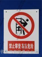 警告标志牌 KR