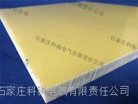 环氧树脂绝缘板 10KV