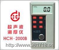 超声波测厚仪 HCH-2000B HCH-2000B