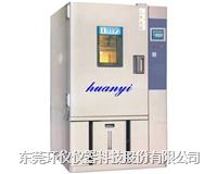 恒温恒湿试验箱 HYH-100