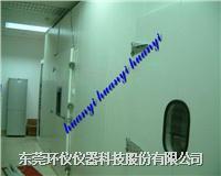 甲醛洁净温度湿度环境标准箱 HYQ-1000A