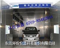 汽车整车环境试验舱 HYQ-1000A