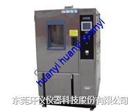 洁具厂用耐环境试验箱 HYH-225