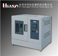 小型恒温恒湿箱 HYH-64C