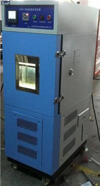30L负70度温度试验箱
