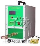 上海高頻感應加熱設備 DL-15KW