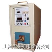 高頻感應加熱設備,高頻加熱機,高頻釬焊,高頻淬火 DL-25系列