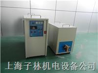 高頻加熱機,高頻感應加熱設備,IGBT高頻釬焊設備 DL-25ABD/35/45/70系列