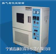 換氣老化試驗箱