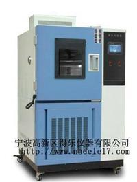 高低溫箱/高低溫試驗箱