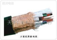 屏蔽控制软电缆来电咨询