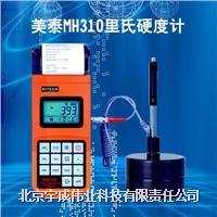 里氏硬度計MH310 MH310