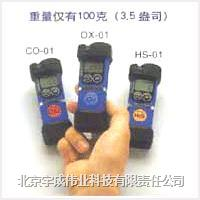 CO-01 一氧化碳濃度檢測 CO-01