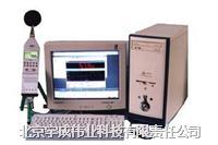 HS5670XB型噪聲自動測量分析系統 HS5670XB