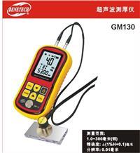 高精度超声波测厚仪GM130 GM130